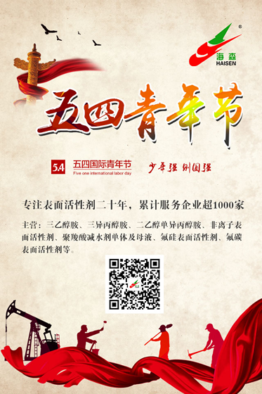 Chinese Youth Day